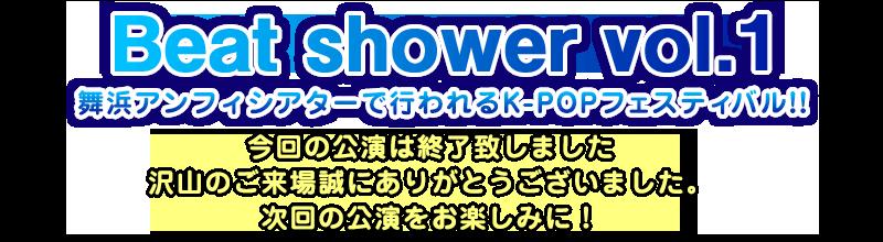Beat shower vol.1 舞浜アンフィシアターで行われるK-POPフェスティバル!!2017.12.26[TUE]START