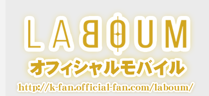 LABOUMオフィシャルモバイル http://k-fan.official-fan.com/laboum/
