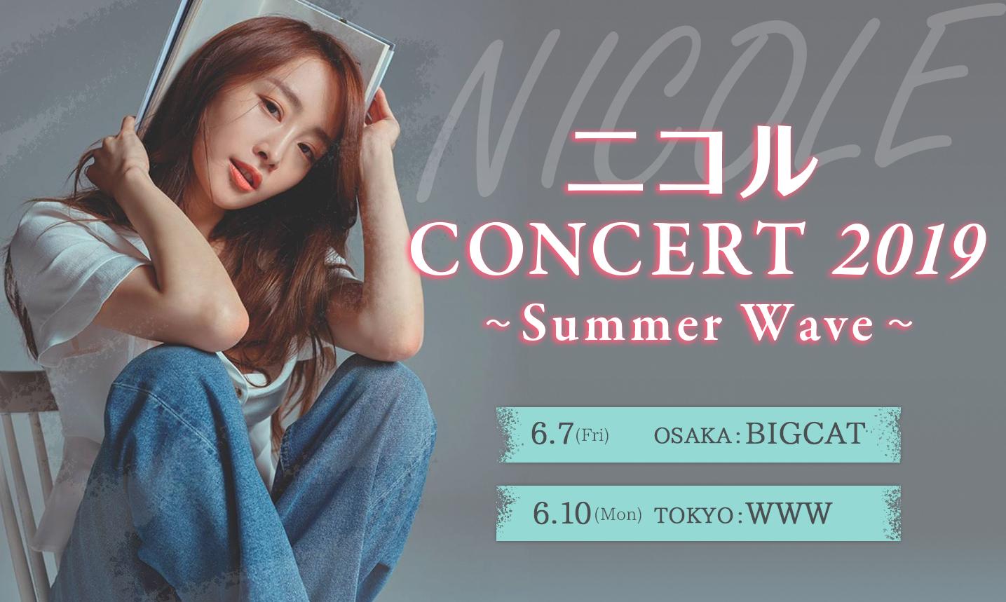 ニコル CONCERT 2019〜Summer Wave 〜
