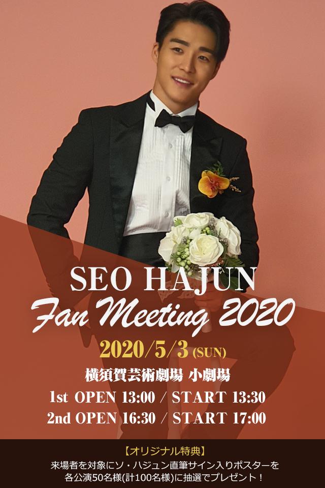 ソ・ハジュン 2020ファンミーティング