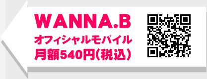 WANNA.Bオフィシャルモバイル 月額540円(税込)