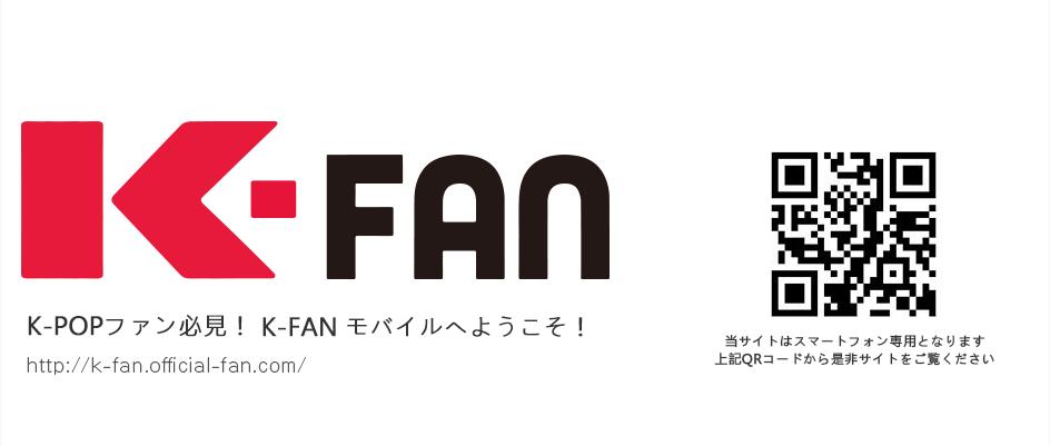 K-FAN K-POPファン必見!