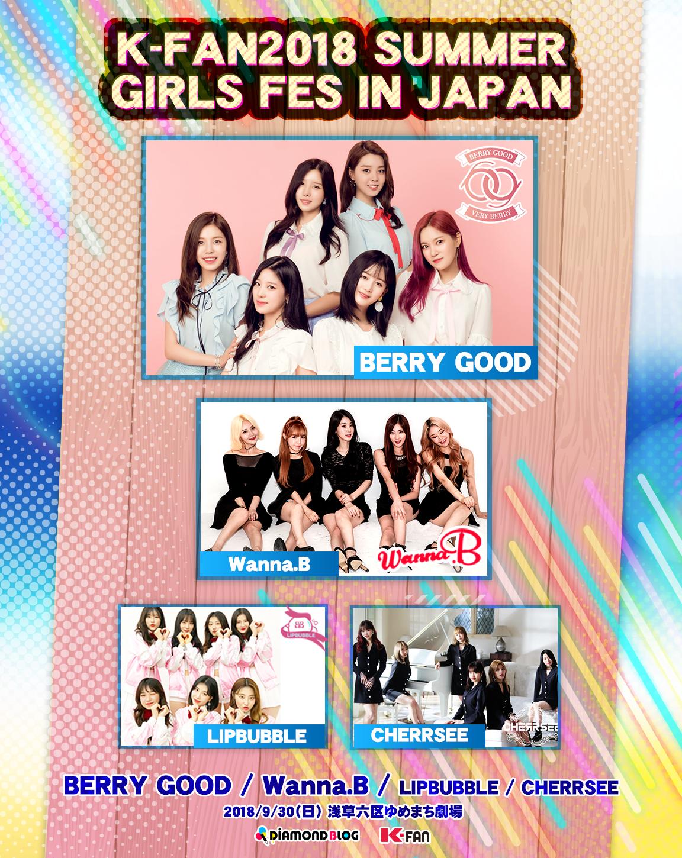 K-FAN2018 SUMMER GIRLS FES IN JAPAN